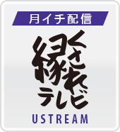 サンフレッチェ広島を伝えるインディーズメディア くされ縁テレビ Ustreamページへ
